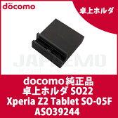 【ドコモ純正】docomo Xperia Z2 Tablet SO-05F用(SO22)【ASO39244】