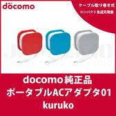 【ドコモ純正】新入荷 docomo ポータブル AC アダプタ 01 充電器 Kuruko クルコ 【3色】
