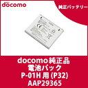 【ドコモ純正】ドコモケータイ P-01H 電池パック (P32) 【AAP29365】