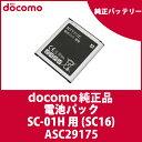 【ドコモ純正】 docomo Samsung GALAXY Active neo SC-01H 電池パック (SC16) 【ASC29175】【クロネコDM便送料無料!】