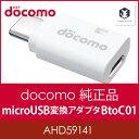【ドコモ純正】microUSB変換アダプタ B to C 01【AHD59141】