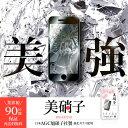 【美硝子】強化ガラス 保護フィルム 強化ガラスフィルム 液晶保護フィルム 強化ガラス保護フィルム 液晶保護ガラスフィルム 液晶保護シート iPhone7 iPhone6s iPhone6s Plus iPhoneSE iPhone5s iPhone5 iPhone SE アイフォン7 アイフォン6s Xperia z5 エクスペリア galaxy