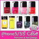 【即納】iPhone5 / 5S / 4 / 4S 専用 iPhone ケース ブランド ケース ネイル 香水 パフューム パルファム スマホケース カバー ソフトケース apple アイフォン 5 / 5S / 4 /4S