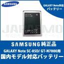【SAMSUNG純正】 GALAXY Note ドコモ(SC-05D) GT-N7000 用電池パック 【EB615268VK】