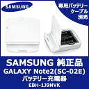 【SAMSUNG純正】 GALAXY Note2(SC-02E) 専用 充電器 バッテリーチャージャースタンド バルク品