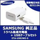【SAMSUNG純正】 急速充電器 + USBケーブルセット 国際電圧対応 出力2.0A トラベル バルク品 【ETA-U90JWE-S】