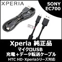 【Xperia純正】 SONY Ericsson 純正 データ転送 充電 micro USB ケーブル ソニー 【EC700】