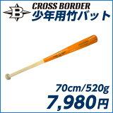 【竹バットで打撃強化】CROSS BORDER/クロスボーダー 少年用竹バット 70cm/520g平均(硬式/軟式)◎トレーニング用バット/ショートバット/素振り