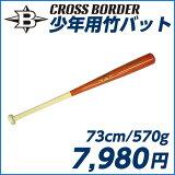 【竹バットで打撃強化】CROSS BORDER/クロスボーダー 少年用竹バット 73cm/570g平均(硬式/軟式)◎トレーニング用バット◎ショートバット【バッティング技術向上の必需品】
