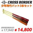 【野球】CROSS BORDER/クロスボーダー 少年用竹バット 3本セット(硬式/軟式)◎トレーニング用バット