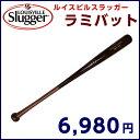 【Louisville Slugger/ルイスビル スラッガー】ラミバット/ラミーバット 84cm/85cm