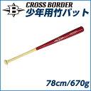 クロスボーダー 竹バット(小学校高学年向け)/トレーニング用バット 78cm/670g平均 硬式/軟式