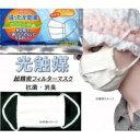 【5/11〜18エントリー&商品レビューで500ポイント】【送料無料】光触媒抗菌マスク モイスケアのあったかダブル機能 20袋セット