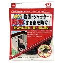 【キャッシュレス5%還元】屋外用防水すきまテープ【ホームセンター・DIY館】