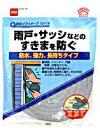 【キャッシュレス5%還元】防水ソフトテープ 【ホームセンター・DIY館】