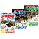 【送料無料】必ずうまくなる少年野球 DVD3本組【生活雑貨館】