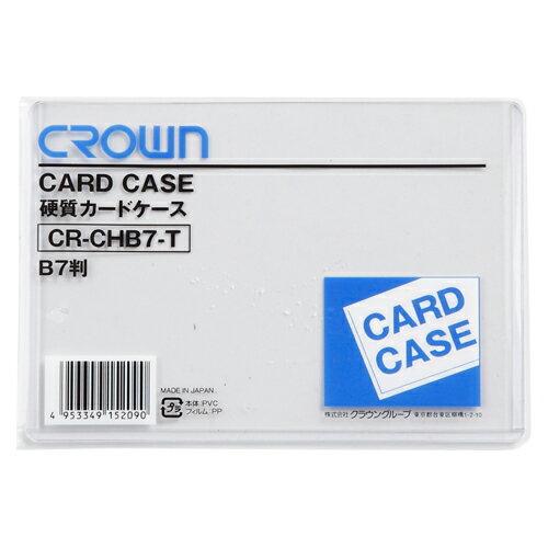 クラウン カードケース(ハード)B7 CR-CHB7-T【返品・交換・キャンセル不可】【イージャパンモール】