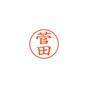★まとめ買い★シヤチハタ ネーム9 既製 1312 菅田 XL-9 1312 スゲタ ×10個【返品・交換・キャンセル】【イージャパンモール】