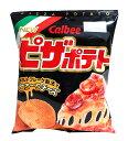 カルビー(株) ピザポテト 63g【イージャパンモール】