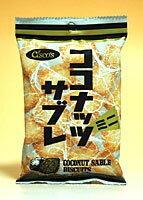 日清シスコ ココナッツサブレ ミニ 50g ×30個【イージャパンモール】