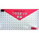 オカモト グローブプラスチック手袋 Sサイズ (100枚入) ×10個【イージャパンモール】