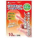 東洋化学 フィットバンN 指先用(10枚入)