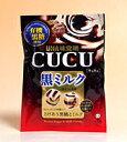 味覚糖 CUCU黒みつと特濃ミルク 90g 【イージャパンモール】