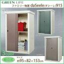 【送料無料】グリーンライフ ファミリー物置 daSeele(ダシーレ)915 SRM−0915 グリーン【生活雑貨館】