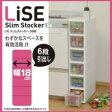 【送料無料】LiSE リセ スリムストッカー ホワイト S6段 LI−S6【生活雑貨館】