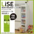 【送料無料】LiSE リセ スリムストッカー ホワイト M4段 LI−M4【生活雑貨館】