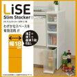 【送料無料】LiSE リセ スリムストッカー ホワイト S2M1L1段 LI−S2M1L1【生活雑貨館】