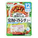 ピジョン 1食分の野菜 完熟トマトシチュー(ベビーフード12か月〜) ×48個【イージャパンモール】