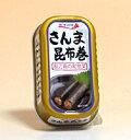 キョクヨー さんま昆布巻 EO缶100g