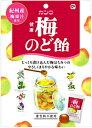 ★まとめ買い★ カンロ 健康梅のど飴個包装 ×6個【イージャパンモール】