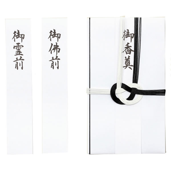 HEIKO金封 B−113 黒白7本【イージャパンモール】