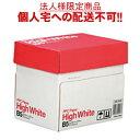 【送料無料】PPC PAPER High White B5 500枚×5冊/箱【法人限定】【イージャパンモール】