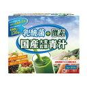 ユーワ 乳酸菌+酵素 国産大麦若葉青汁 30包【イージャパンモール】