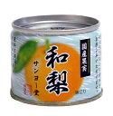 ★まとめ買い★ サンヨー堂 国産果実 EO8号缶 和梨 ×24個【イージャパンモール】