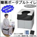 【送料無料】サンコー 簡易ポータブルトイレ GY(グレー) R−56【生活雑貨館】