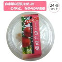 【送料無料】とろける杏仁豆腐 24個セット【生活雑貨館】