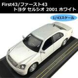 【送料無料】First43/ファースト43 トヨタ セルシオ 2001 ホワイト 1/43スケール F43−063【生活雑貨館】