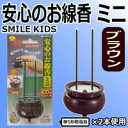 【送料無料】スマイルキッズ SMILE KIDS 安心のお線香 ミニ ASE−5201N ブラウン(DB)【生活雑貨館】