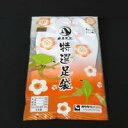 【送料無料】特選足袋T/C サラシ I 20165225・白・22.5【生活雑貨館】