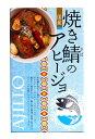 食品 - 【キャッシュレス5%還元】高木商店 焼き鯖のアヒージョ 100g【イージャパンモール】