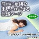 【送料無料】3方向ファスナー涼感シーツ シングル【生活雑貨館】