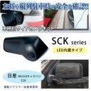 【送料無料】データシステム 車種別サイドカメラキットSCK series 日産 NV350キャラバン用 SCK-41C3A(LED内蔵タイプ)【生活雑貨館】