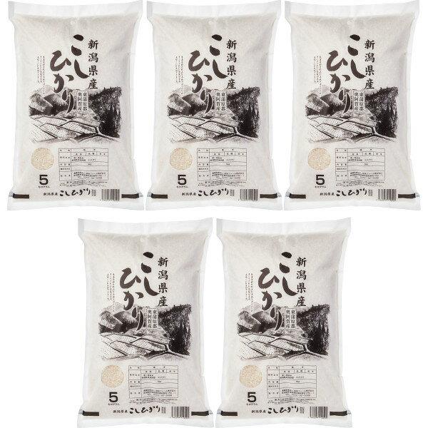 【送料無料】新潟県奥阿賀産 コシヒカリ(25kg)【代引不可】【ギフト館】