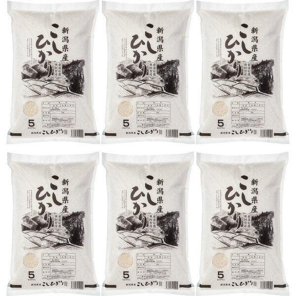 【送料無料】新潟県奥阿賀産 コシヒカリ(30kg)【代引不可】【ギフト館】