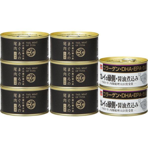 【送料無料】木の屋石巻水産 まぐろ尾肉・カレイ縁側8缶【代引不可】【ギフト館】