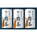 【送料無料】芳香園製茶 狭山銘茶詰合せ SAYA−503【代引不可】【ギフト館】